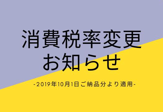 【重要】消費税法改正に伴うご請求金額変更のお知らせ