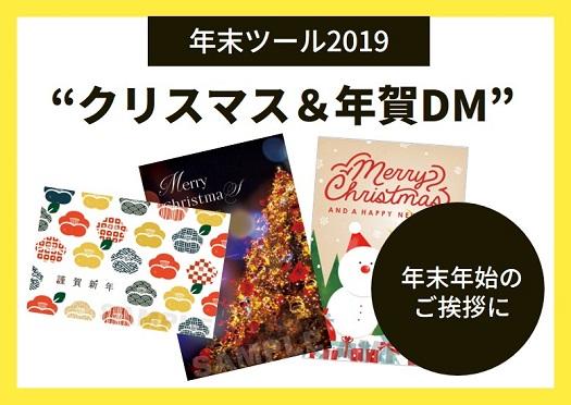 まだ間に合う!年末年始のご挨拶に『クリスマス&年賀DM』