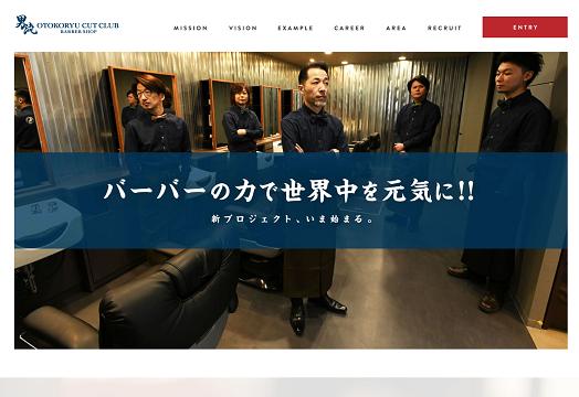 男流様 ホームページ