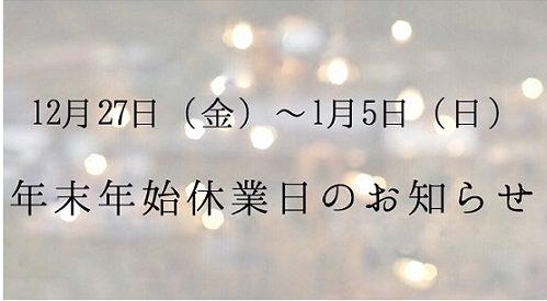 冬季休業のお知らせ【12/27~1/5】