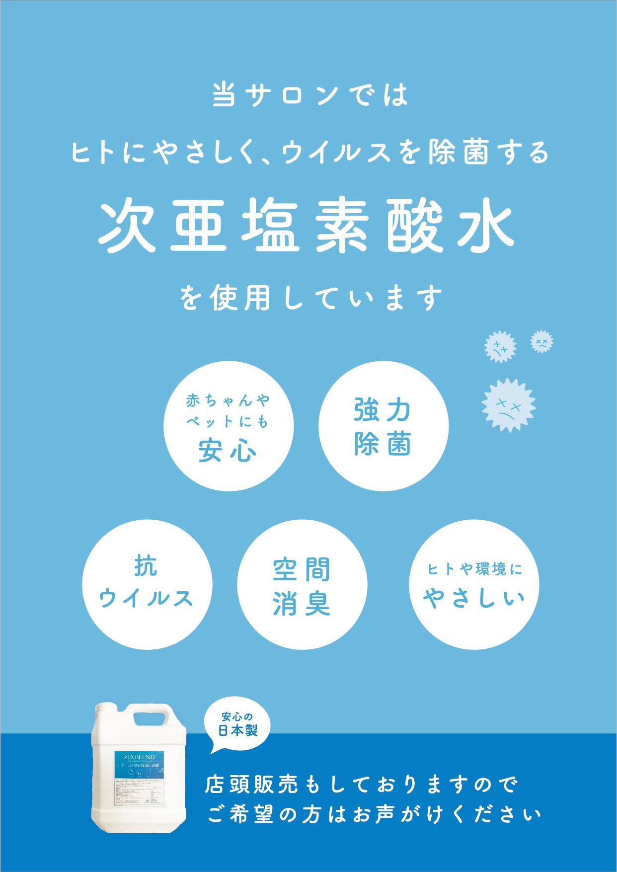 次亜塩素酸水紹介ポスター