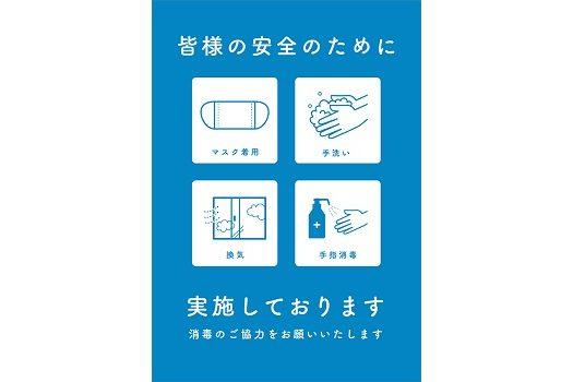 【無料ダウンロード】新型コロナウイルス対策ポスターご自由にお使いください