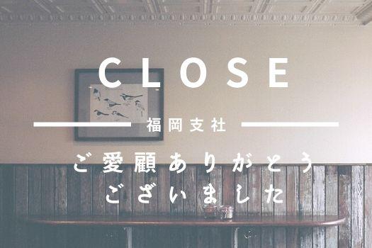福岡支社クローズのお知らせ