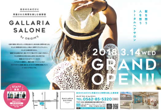 GALLARIA Salone by ORIGIN'S 様 オープンツール