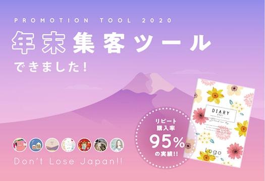 日本を元気に!『年末集客ツール』2020年度販売開始のお知らせ
