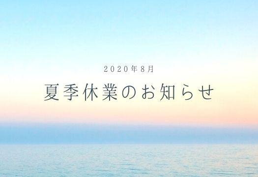 夏季休業のお知らせ【8/13~8/16】