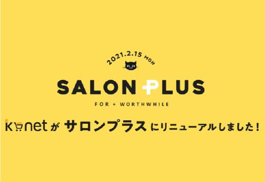 【お知らせ】美容サロン向け公式通販サイトが「サロンプラス」にリニューアルしました♪