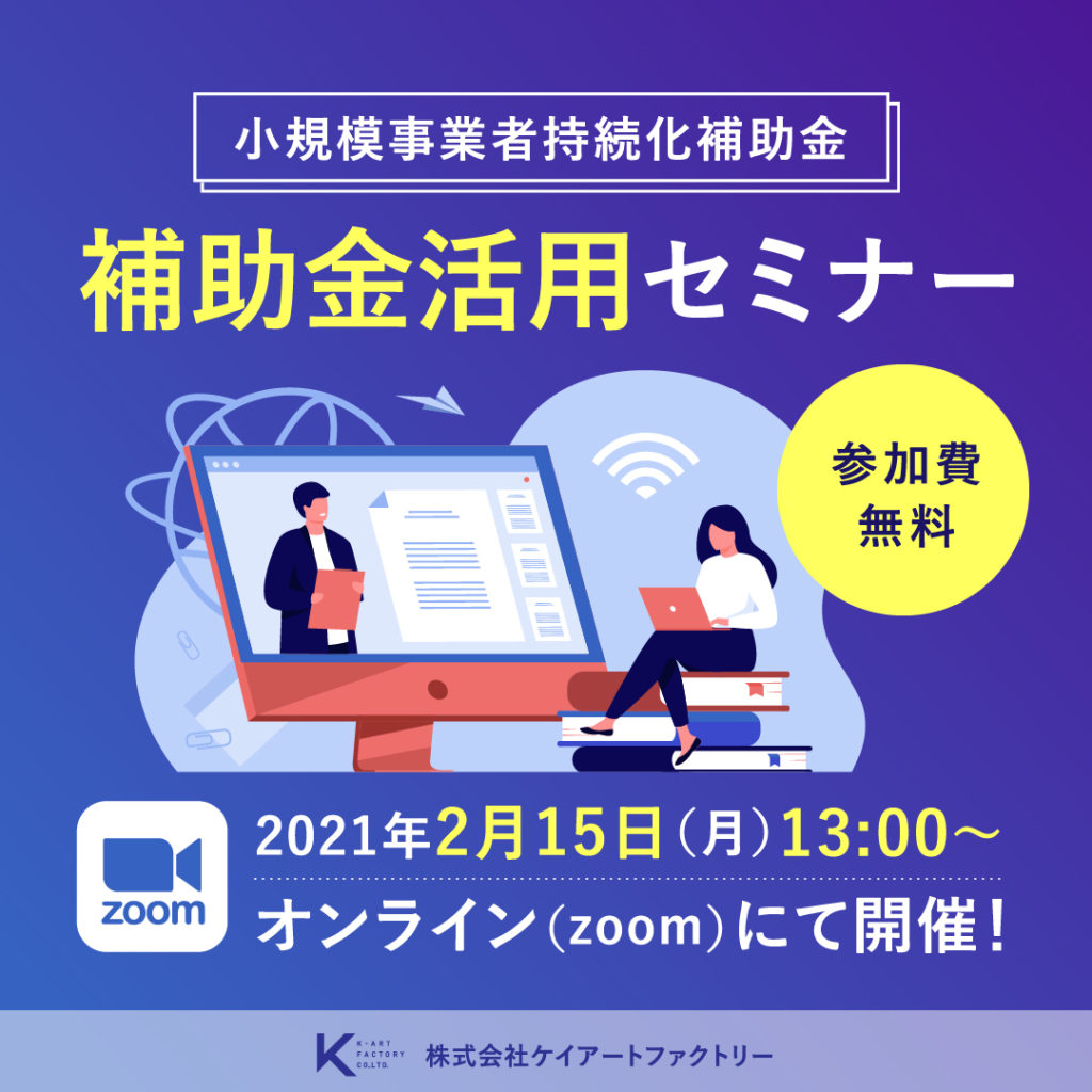 【無料】2/15(月)補助金活用セミナー開催のお知らせ