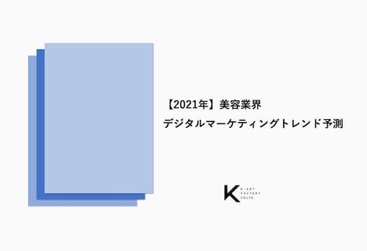 【2021年】美容業界デジタルマーケティングトレンド予測