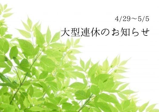 大型連休のお知らせ【4/29~5/5】