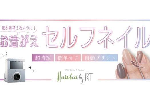 RT様 サプリメント紹介ブログ記事