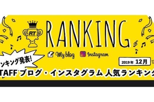 RT様 研修レポートブログ記事