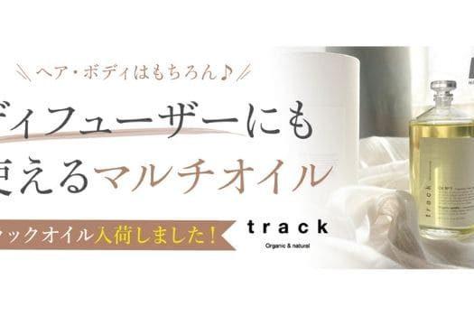 RT様 新店舗オープンブログ記事