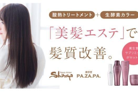 志乃屋美容室様 髪質改善トリートメントブログ記事