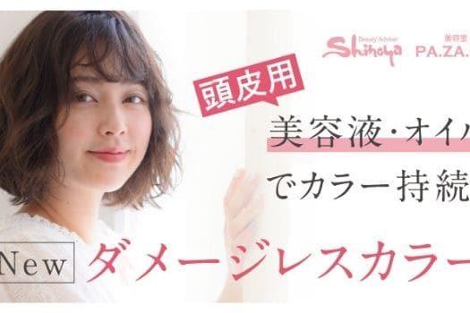 志乃屋美容室様 ヘアカラー紹介ブログ記事