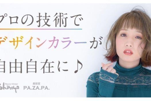 志乃屋美容室様 小顔カットブログ記事