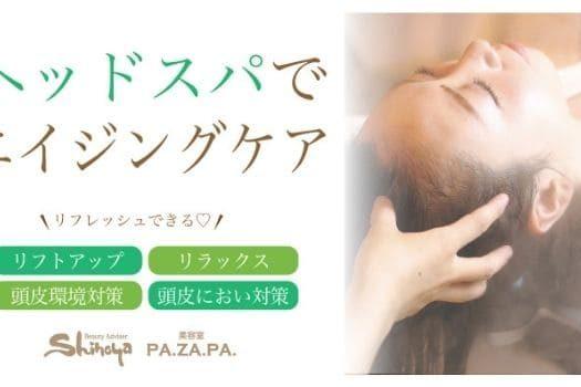 HAIR WORK OPUS様 ヘアケアアイテム紹介ブログ記事