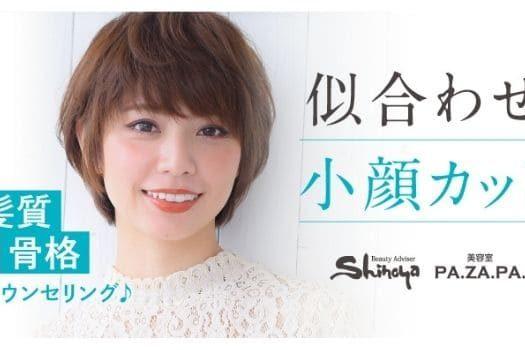 志乃屋美容室様 デザインカラーブログ記事