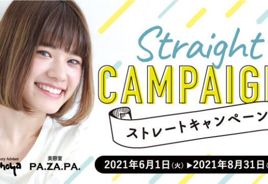 志乃屋美容室様 ストレートパーマキャンペーンブログ記事