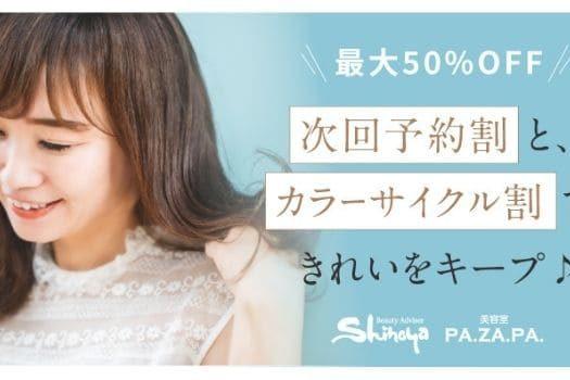志乃屋美容室様 割引メニューブログ紹介記事