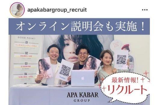 APA KABAR様 フォトコンテストブログ記事