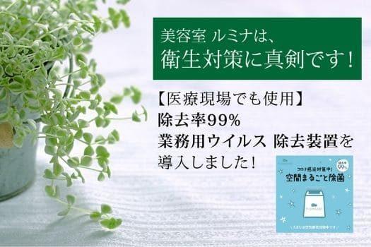 LU3NA様 衛生対策アイテム紹介ブログ記事