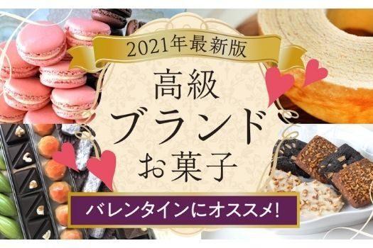 山星屋様 お菓子キャンペーンブログ記事