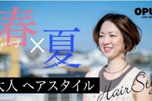 HAIR WORK OPUS様 春夏メンズヘアスタイルブログ記事