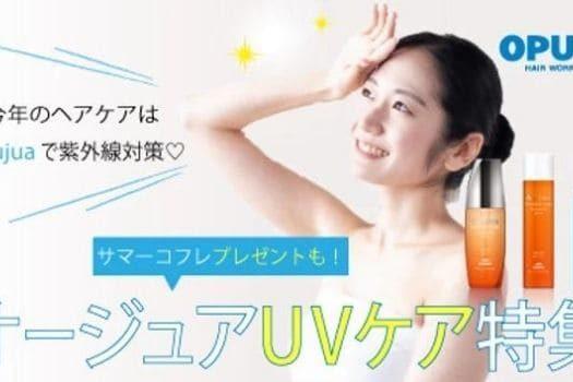 HAIR WORK OPUS様 UVケアアイテム紹介ブログ記事