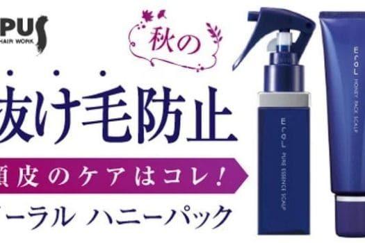 HAIR WORK OPUS様 頭皮ケア専用ケアアイテムブログ記事