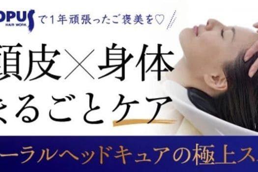 HAIR WORK OPUS様 春夏ヘアスタイルブログ記事