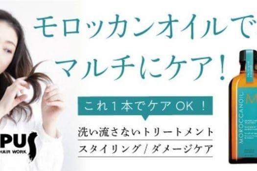 HAIR WORK OPUS様 ヘアオイル紹介ブログ記事