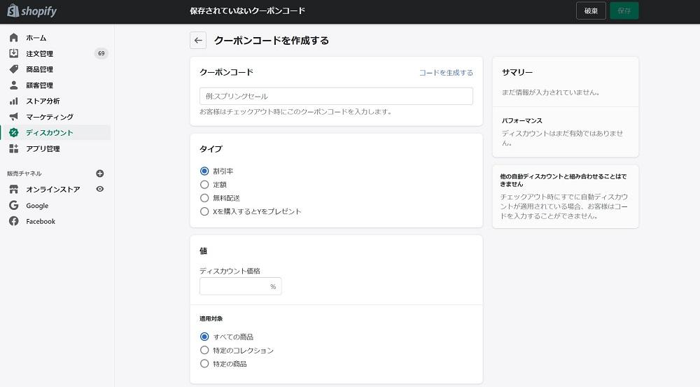 Shopifyディスカウントページ