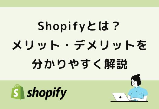 Shopifyとは?メリット・デメリットをEC担当者が分かりやすく解説