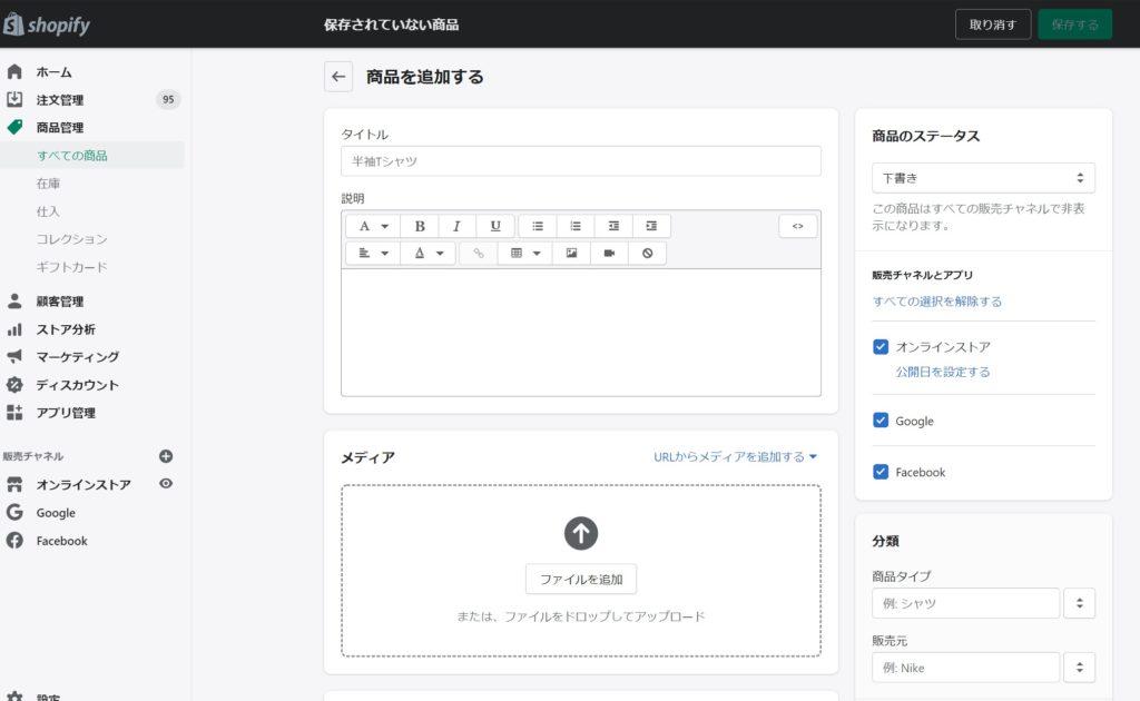 Shopify商品登録