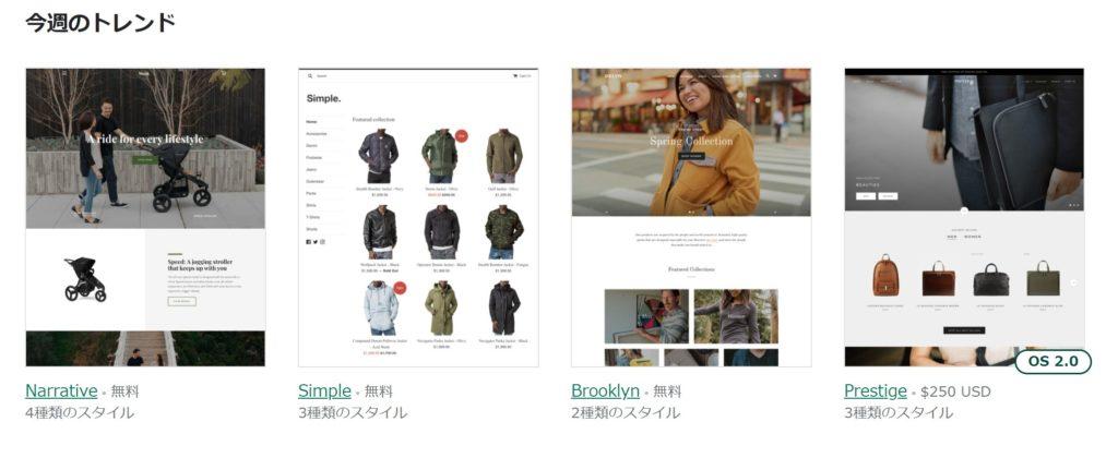 Shopifyテンプレート