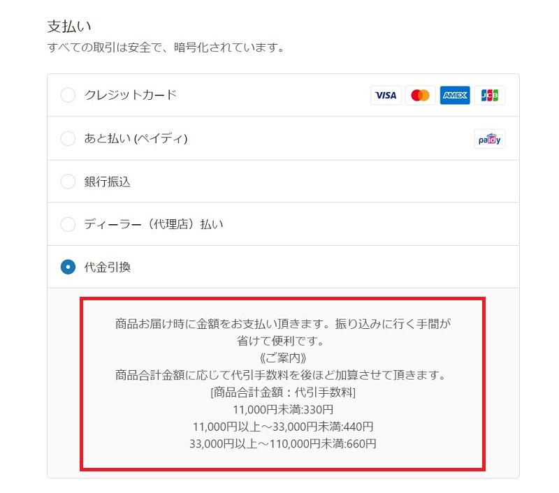 Shopify支払いページ