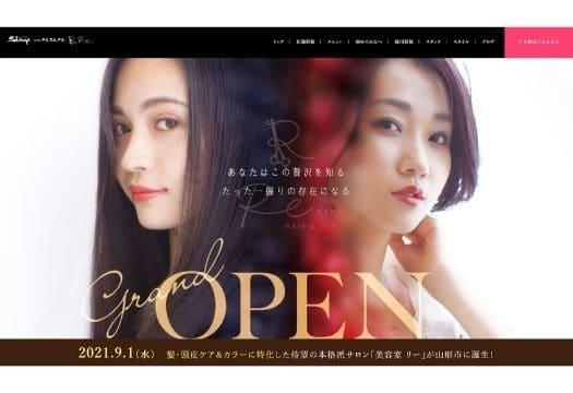 志乃屋美容室様 新店舗OPENコンテンツページ