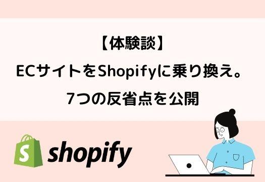 【体験談】ECサイトをShopifyに乗り換え。7つの反省点を公開