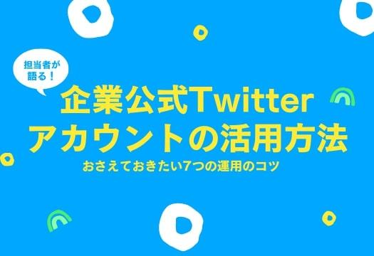 企業公式Twitterアカウントの活用方法!おさえておきたい7つの運用のコツ